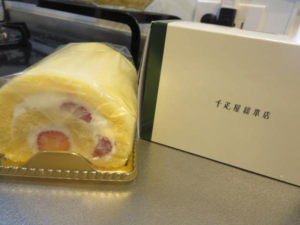 イチゴのロールケーキ(千疋屋)