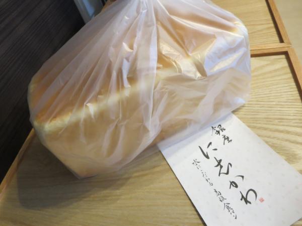 銀座 に志かわの食パン