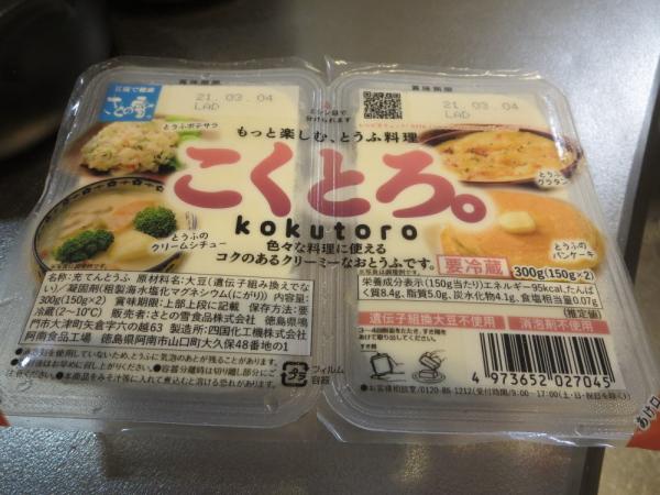 こくとろ。豆腐