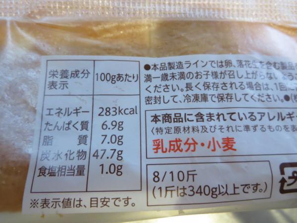 シルクブレッド(食パン)の栄養成分表示