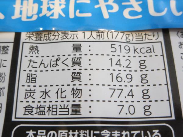 台湾まぜそば(まぜ麺の達人・日清)栄養成分表示