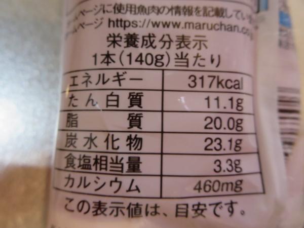 エビハンバーグの栄養成分表示