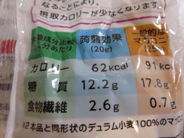 マカロニ(蒟蒻効果)の栄養成分表示