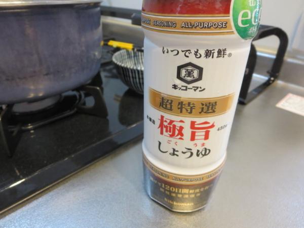 極旨しょうゆ(キッコーマン)
