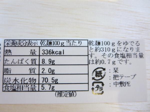 揖保乃糸の栄養成分表示