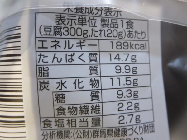 海鮮スンドゥブ(相模屋)の栄養成分表示