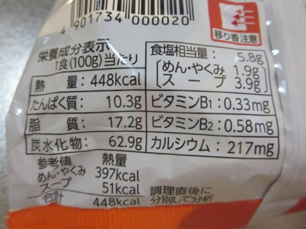 サッポロ一番みそラーメン栄養成分表示