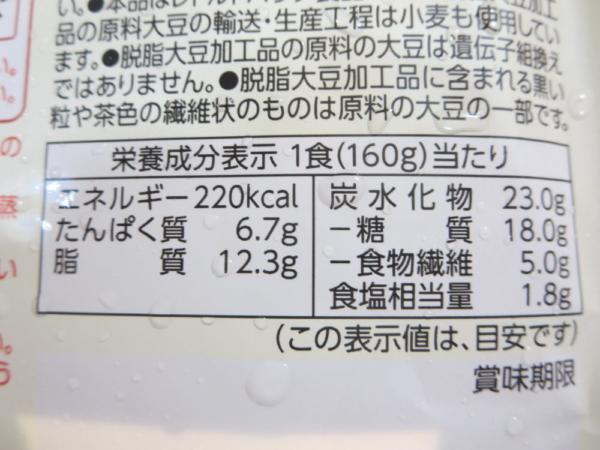 大豆のお肉のキーマカレーの栄養成分表示