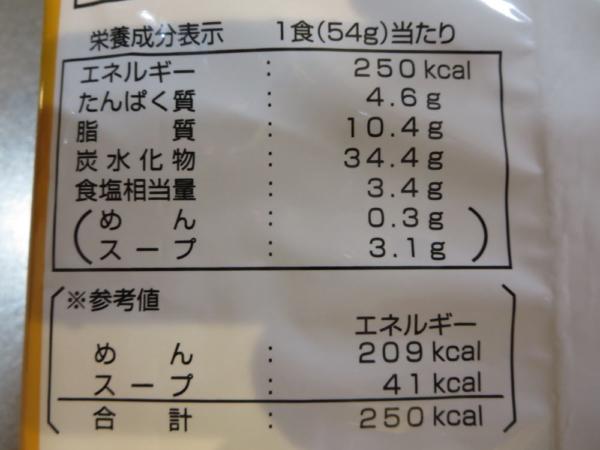 皿うどんの栄養成分表示