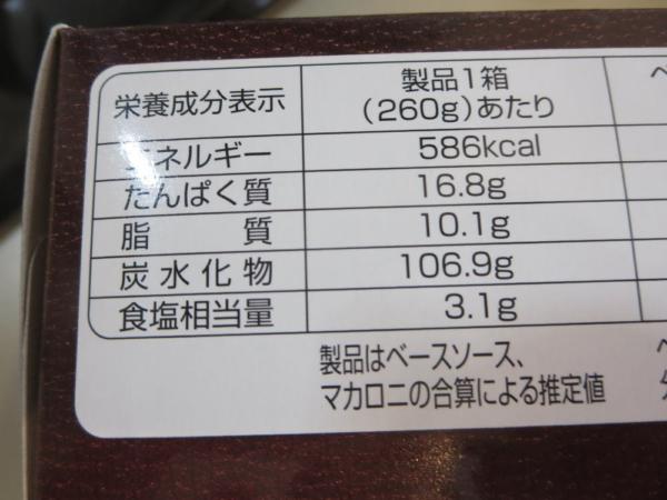 焼きナポリタン(オーマイ)栄養成分表示