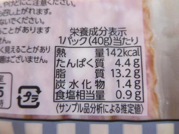シャウ ベーコロンの栄養成分表示