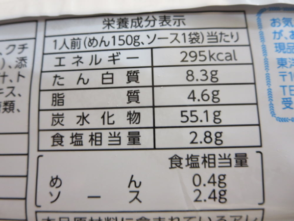至福の食卓マルちゃん焼そば(濃厚お好みソース味)の栄養成分表示