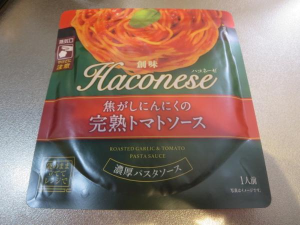 焦がしにんにくの完熟トマトソース