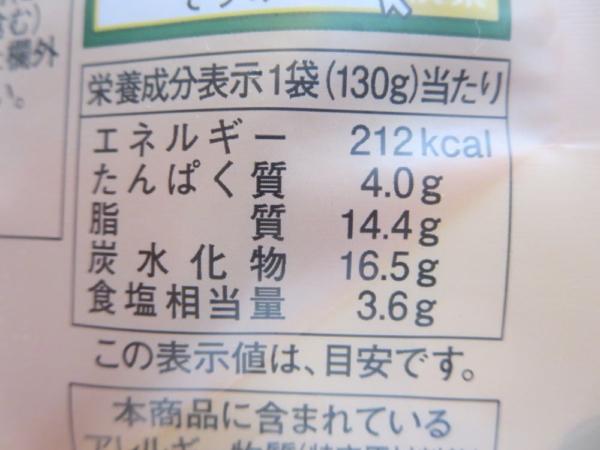 焦がしにんにくの完熟トマトソースの栄養成分表示