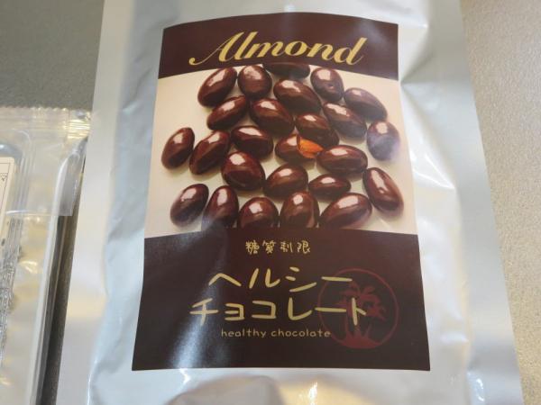 糖質制限 ヘルシーアーモンドチョコレート(楽園フーズ)